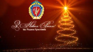 Курсанти та студенти ХНУВС вітають з Новим роком та Різдвом Христовим