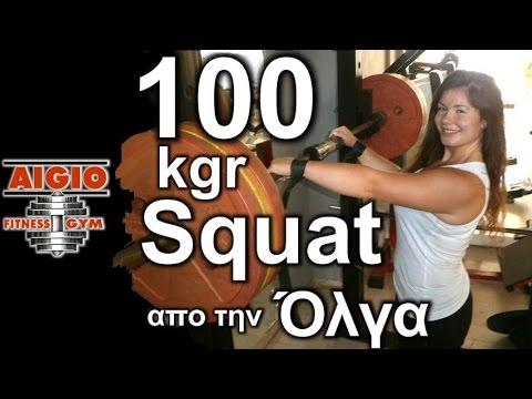 Η Ολγα: 100 kgr SQUAT, 130 kgr DEADLIFT (at AIGIO FITNESS GYM)