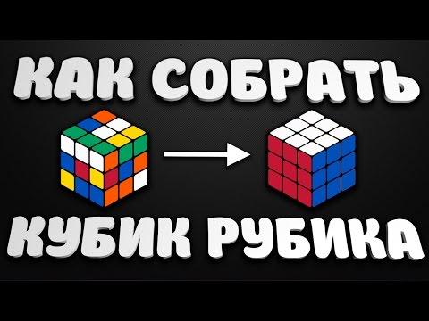 Как собрать кубик Рубика 3х3 | Часть 1