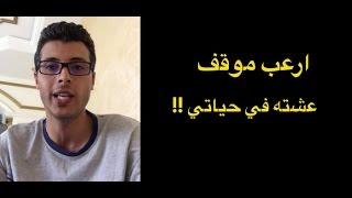 بالفيديو..لأول مرة تجربة مرعبة عاشها رغيب أمين بتونس:لهذا السبب كانت الشرطة التونسية ستقوم بترحيلي للمغرب  