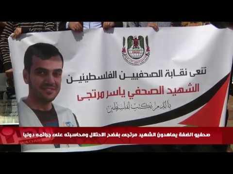 صحفيو الضفة يعاهدون الشهيد مرتجى بفضح الاحتلال ومحاسبته على جرائمه دوليا