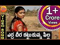 Erra chira katukuna pilla- Janapadalu | Latest Telugu Folk Video Songs HD