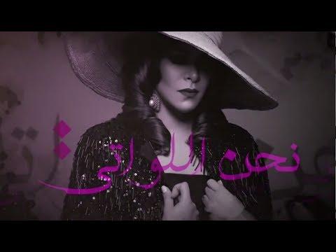 فيديو: نجاة الرجوي ترد على لمجرد بأغنية