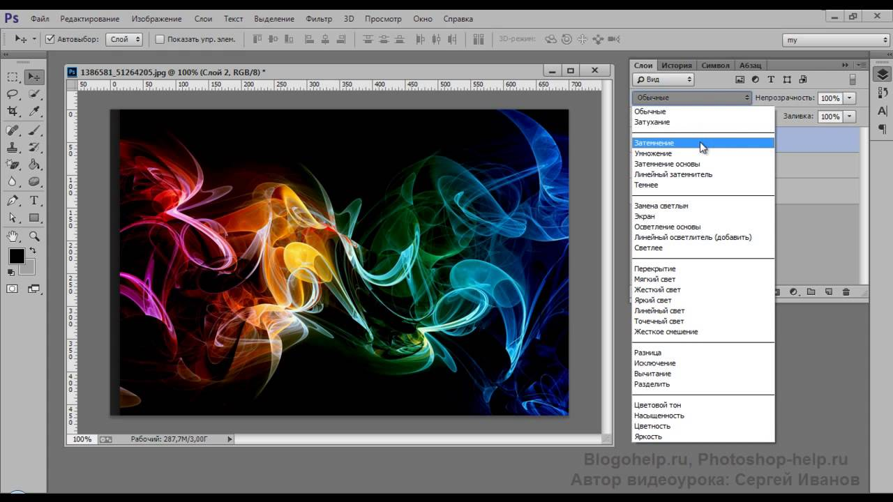 Как сделать световой эффект в фотошоп