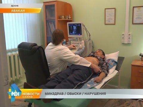 МИНЗДРАВ / ОБЫСКИ / НАРУШЕНИЯ