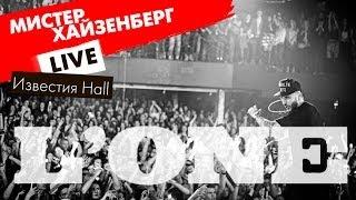 L One - Мистер Хайзенберг (live)
