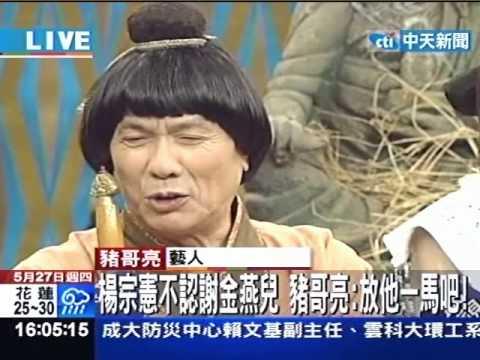 Hình ảnh trong video 楊宗憲不認謝金燕兒 豬哥亮:放他