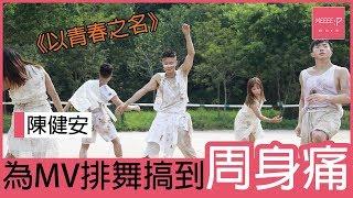 陳健安為《以青春之名》MV排舞搞到周身痛