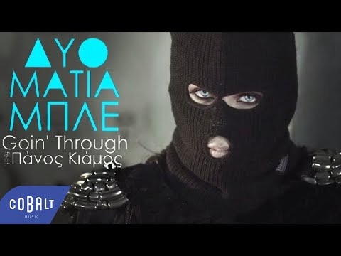 Goin Through feat. Panos Kiamos - Duo Matia Mple