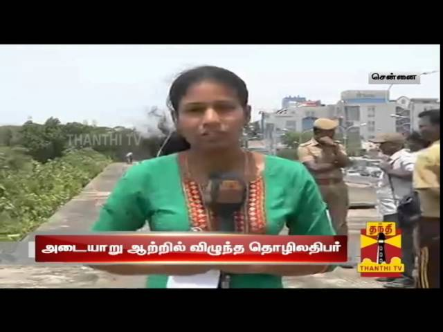 86 Year Old Man Committed Suicide By Jumping In Adyar river - Thanthi TV