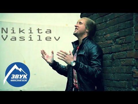 Никита Васильев - Девчонка кокетка