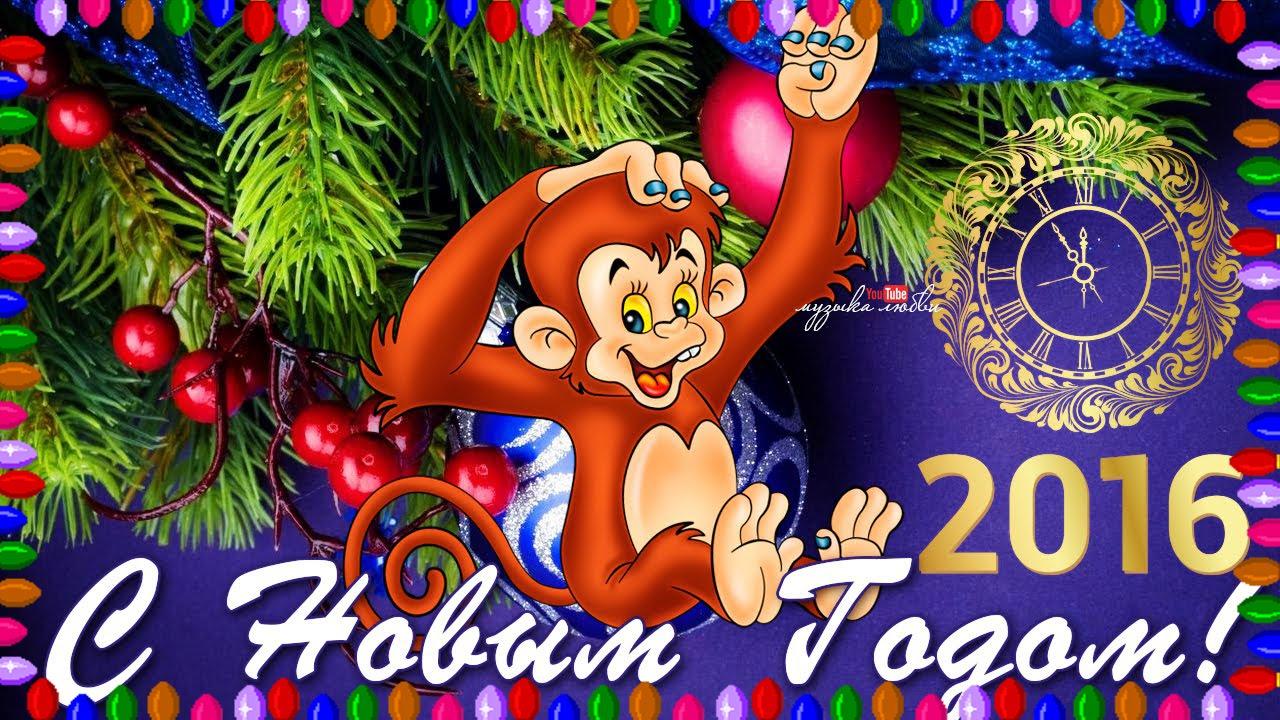 Новый год 2016: открытки с Обезьянками - t 71