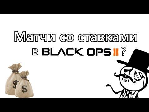 Матчи со ставками в Black Ops 2?