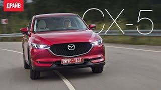 Mazda CX-5 тест-драйв с Никитой Гудковым. Видео Тесты Драйв Ру.