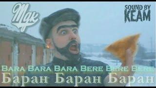 Успешная группа - Bara Bara Bere Bere - Баран Баран Баран