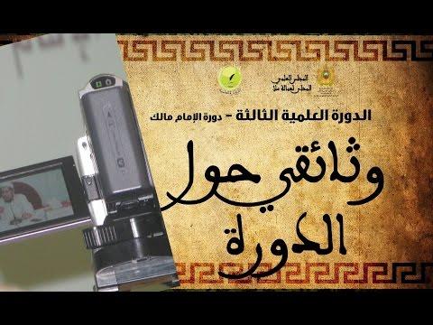 تقرير عام عن الدورة العلملية بمسجد السنة بالقرية 1435 – 2014