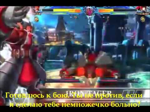 Перевод трейлера BlazBlue Chrono Phantasma