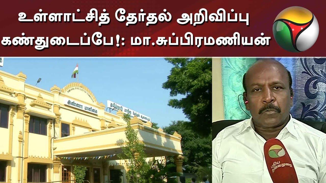 உள்ளாட்சித் தேர்தல் அறிவிப்பு கண்துடைப்பே : மா.சுப்பிரமணியன் | DMK | Local Body Elections