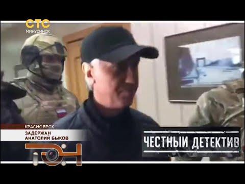 Задержан Анатолий Быков