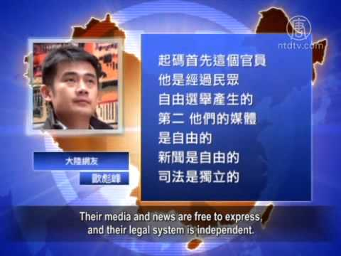 Commentary On Chinese Communist Party Officials Disclosing Assets