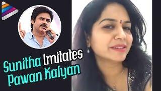 Watch : Singer Sunitha Imitates Pawan Kalyan's Dialogues..