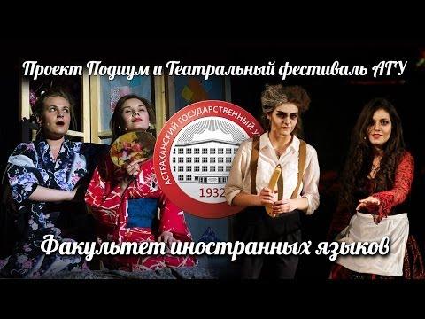 Легенда о любви небесной и земной. Sweeney Todd. ФИЯ. Подиум и Театральный фестиваль АГУ 2014.