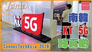 ConnecTechAsia 2019 - 南韓 KT 5G 睇真啲!