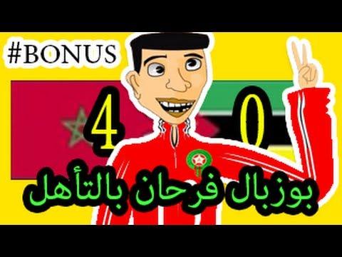 بوزبال فرحان بتاهل المنتخب المغربي لكاس افريقيا