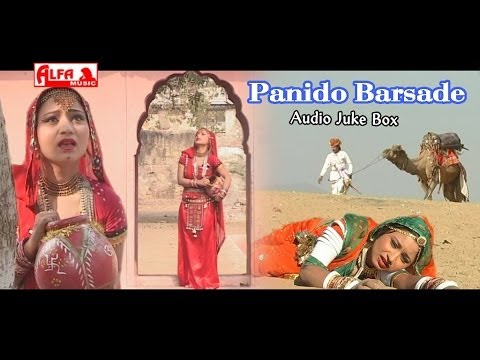 Panido Barsade | Rajasthani Audio Juke Box Songs
