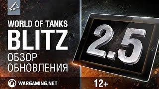 Blitz. Обзор обновления 2.5