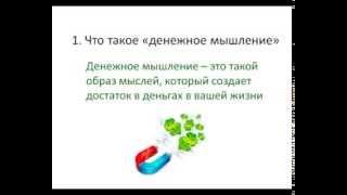 Видео 1. Что такое денежное мышление