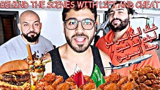 Behind The Scenes With Lift And Cheat || خلف الكواليس مع لفت اند شيت - رحنا البحرين؟؟؟
