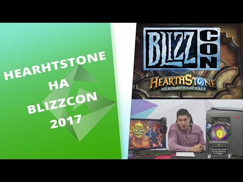 DonBrutar за HearthStone на BlizzCon 2017