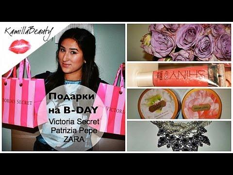 Подарки на День Рождения 16 лет/Victoria Secret, Patrizia Pepe, ZARA Kamilla Anvarova