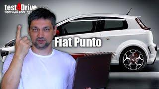Фиат Пунто 2014 (Fiat Punto 2014) - Честный тест-драйв