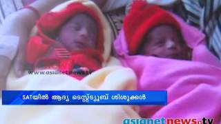 South India's first test tube baby in S.A.T. hospital