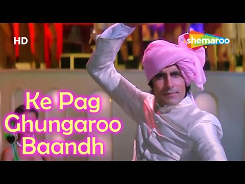Ke Pag Ghungaroo - Amitabh Bachchan - Namak Halal - Bappi Lahiri