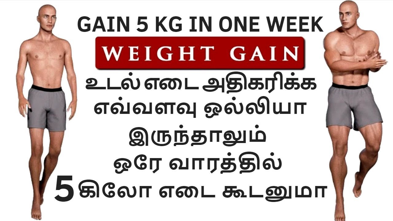 Udal edai athikarikka tamil tips / Weight gain tips in tamil / உடல் எடை அதிகரிக்க