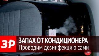 Кондиционер – избавляемся от неприятного запаха. Видео тесты За Рулем.