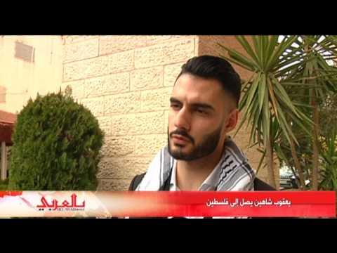 بعد عودته لفلسطين يعقوب شاهين : ...