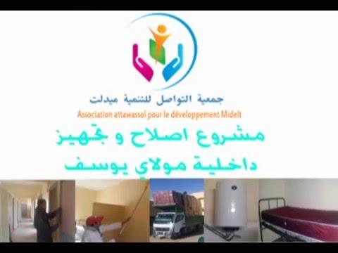 مشروع اصلاح و تجهيز داخلية مولاي يوسف