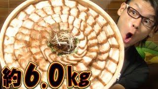 【大食い】とろとろチャーシュー丼 総重量約6.0㎏