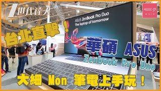 Computex2019 台北直擊!華碩 Asus Zenbook ProDuo 大細 Mon 筆電上手玩!