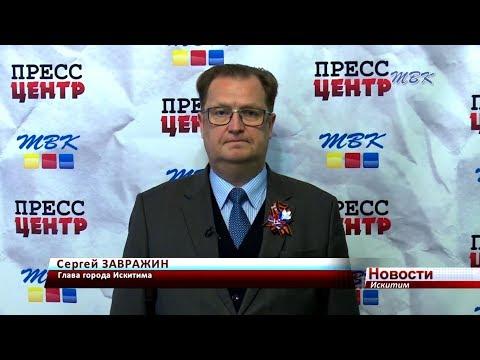 Поздравление Главы города Искитима Сергея Завражина с Днем Победы