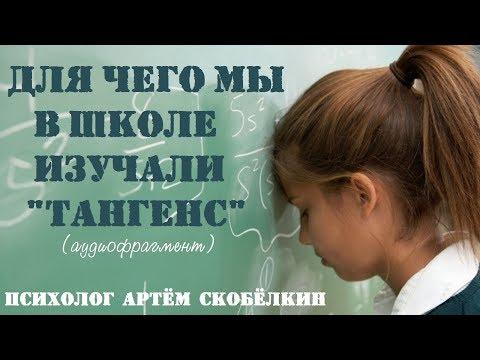 Для чего мы в школе изучали тангенс. Артём Скобёлкин