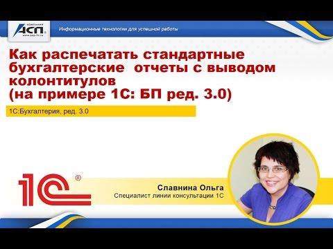 Как распечатать стандартные бухгалтерские  отчеты с выводом колонтитулов (на примере программ 1С:Бухгалтерия 8)