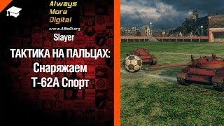 Тактика на пальцах: снаряжаем Т-62А Спорт - от Slayer [World of Tanks]