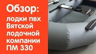 Видео обзор лодки Вятской лодочной компании ПМ 330 серого цвета от интернет-магазина www.v-lodke.ru