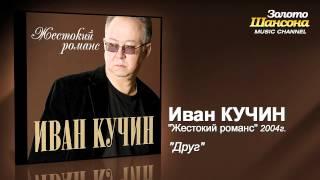 Иван Кучин - Друг