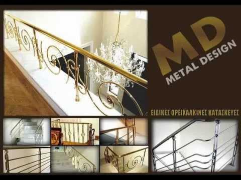 MD Metal Design Κάγκελα Σκάλες 2011 Αντικέ-Οξυντέ